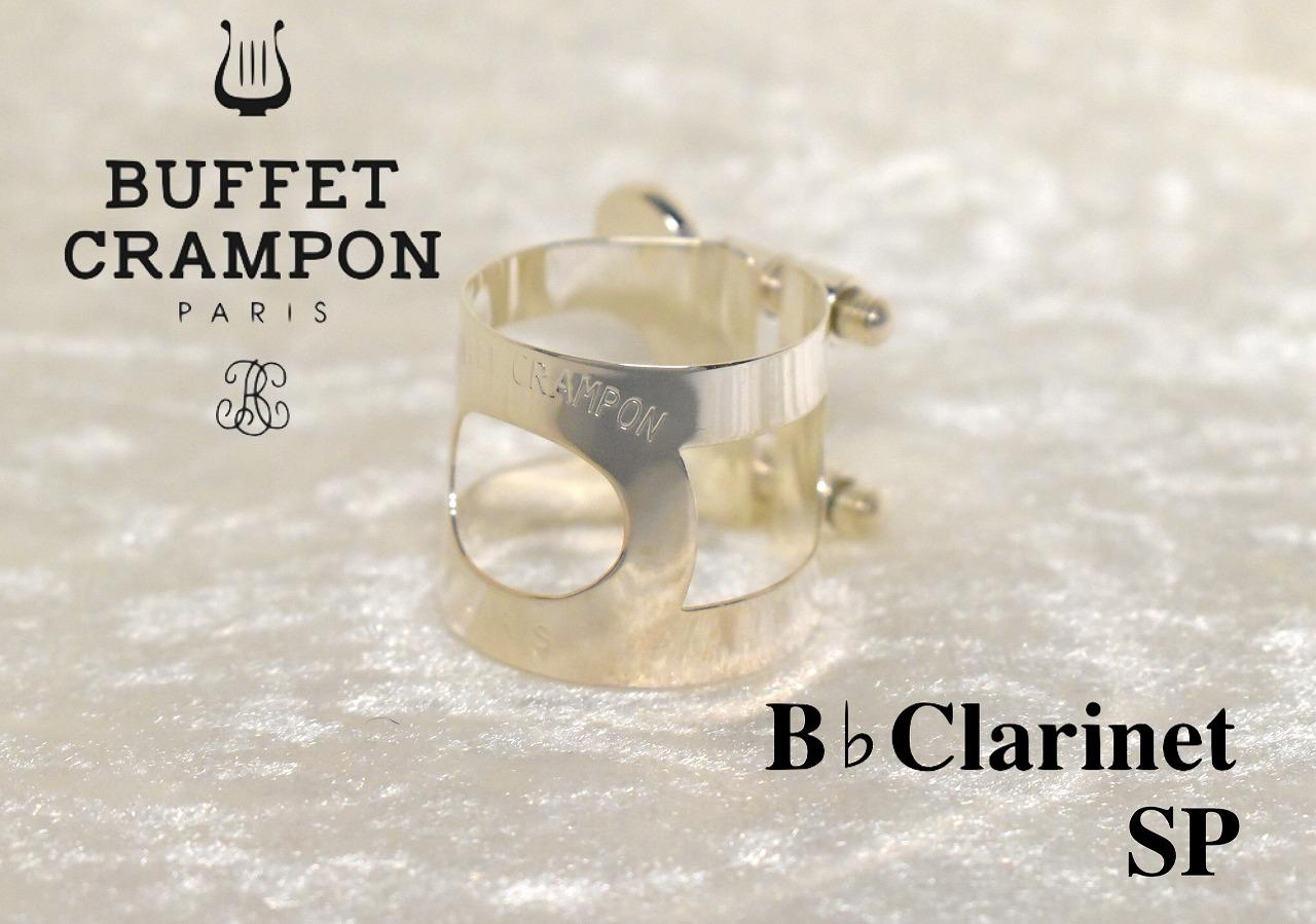Buffet Crampon 激安通販