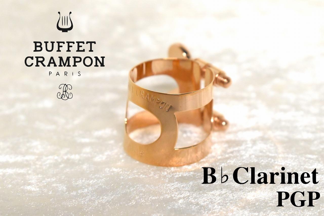 Buffet Crampon B♭クラリネット用リガチャーPGP 価格 お得なキャンペーンを実施中 交渉 送料無料 ピンクゴールドメッキ YOKOHAMA クランポン ビュッフェ