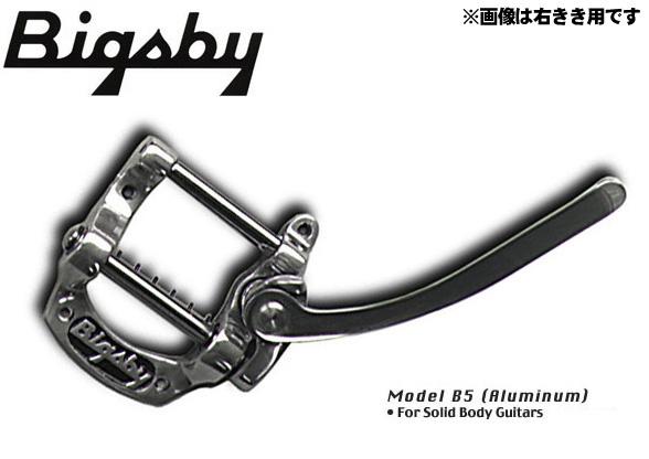 Bigsby Vibrato Tailpiece B5 LEFT Polished Aluminum ビグスビー ビブラート・テイルピース アーム【送料無料】【smtb-u】【ONLINE STORE】