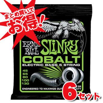 ERNIE BALL Cobalt Slinky Bass Strings #2736 5-String 《45-130 5弦エレキベース弦》 アーニーボール/コバルトスリンキー【お得な6パックセット!】 【送料無料!】【ONLINE STORE】