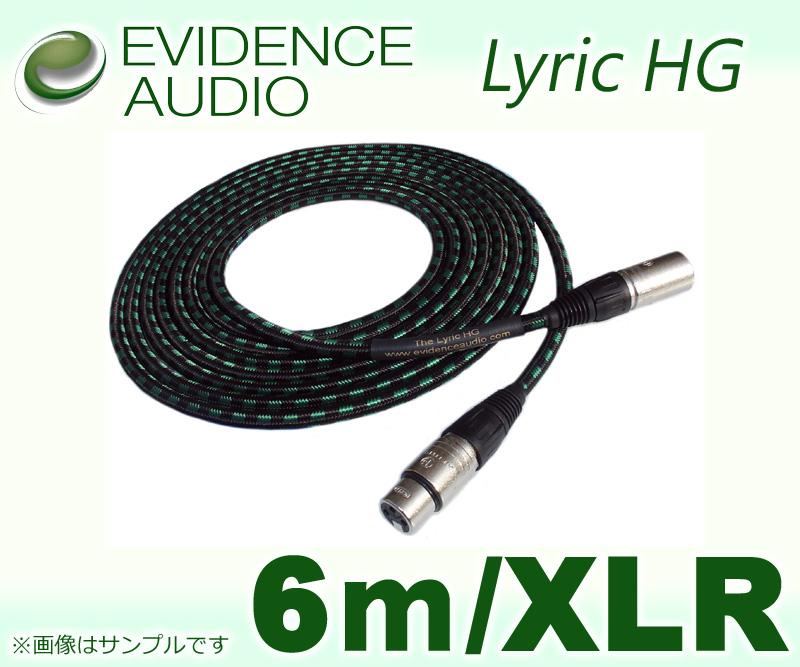 EVIDENCE AUDIO Lyric HG LYHGXLR20〔6m-XLR〕《シールド》【送料無料】【smtb-u】【ONLINE STORE】