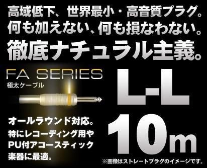Ex-pro cable FA Series 10m LL 《L型-L型 シールド》【送料無料】【smtb-u】【ONLINE STORE】