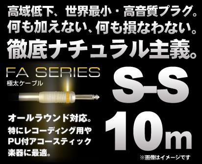 Ex-pro cable FA Series 10m SS 《ストレート-ストレート シールド》【送料無料】【smtb-u】【ONLINE STORE】