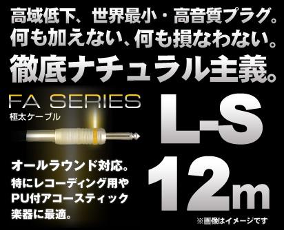 Ex-pro cable FA Series 12m LS 《L型-ストレート シールド》【送料無料】【smtb-u】【ONLINE STORE】