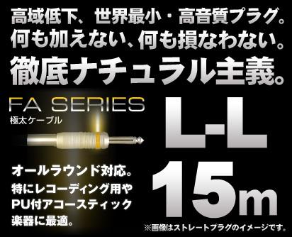 Ex-pro cable FA Series 15m LL 《L型-L型 シールド》【送料無料】【smtb-u】【ONLINE STORE】