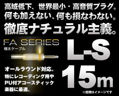 Ex-pro cable FA Series 15m LS 《L型-ストレート シールド》【送料無料】【smtb-u】【ONLINE STORE】