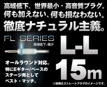 Ex-pro cable FL Series 15m LL 《L型-L型 シールド》【ONLINE STORE】
