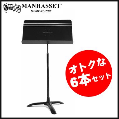 Manhasset Music Stands M486 シンフォニーモデル【6本セット】 《譜面台》【ONLINE STORE】