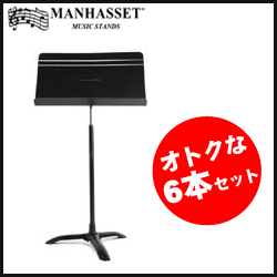 シンフォニー・コンチェルトモデル【6本セット】 《譜面台》【ONLINE Manhasset STORE】 Music Stands M48C