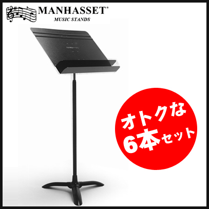 Manhasset Music Stands M506 オーケストラモデル【6本セット】 《譜面台》【ONLINE STORE】