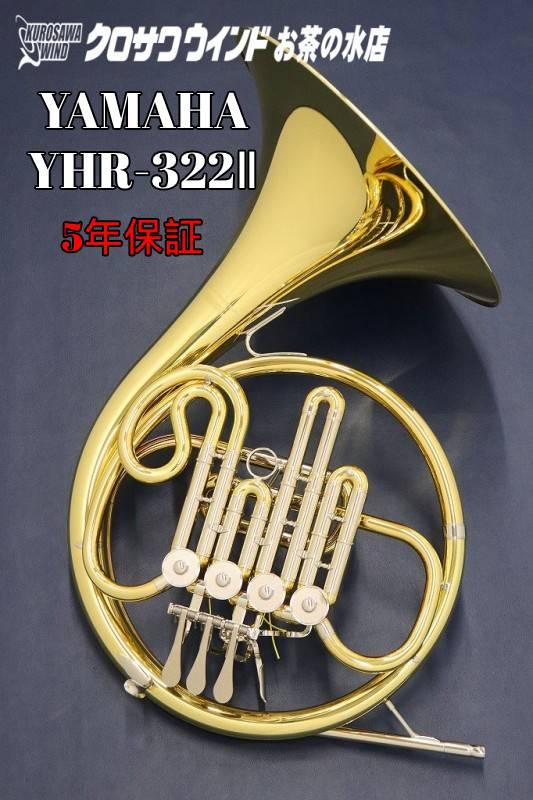 Yamaha YHR-322II 【新品】【シングルホルン】 【B·管】【Standard/スタンダード】 【送料無料】【金管楽器専門店】 【BrassGalley / ブラスギャラリー】 【ウインドお茶の水】