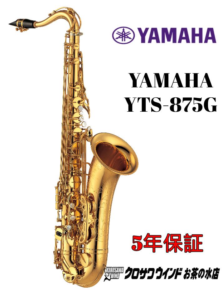 Yamaha YTS-875G【特別生産】【新品】【テナーサックス】【金メッキ仕上げ】【5年保証】【Custom 875/ カスタム】【送料無料】【管楽器専門店】【ウインドお茶の水】