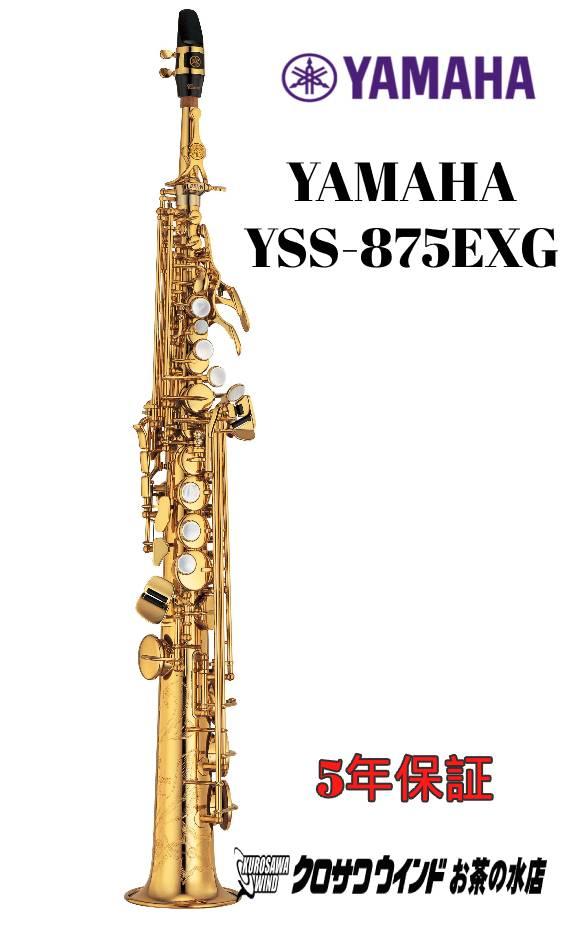 Yamaha YSS-875EXG 特別生産 新品 ソプラノサックス 金メッキ仕上げ 5年保証 管楽器専門店 送料無料 カスタム SALE開催中 Custom デタッチャブルネック EX 当店限定販売 ウインドお茶の水