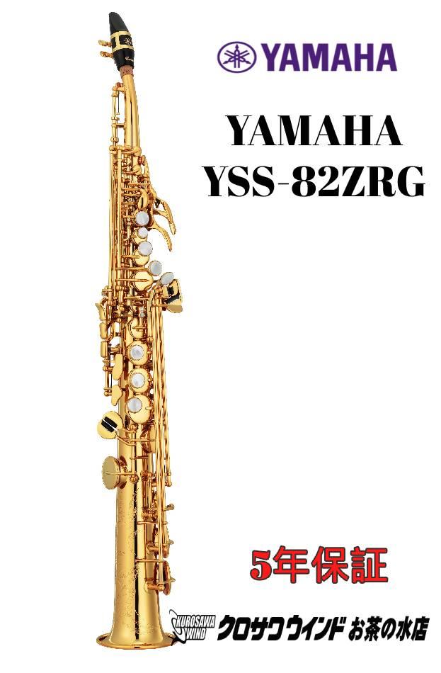 迅速な対応で商品をお届け致します Yamaha YSS-82ZRG 特別生産 新品 ソプラノサックス 《週末限定タイムセール》 金メッキ仕上げ 5年保証 送料無料 カスタム Custom ウインドお茶の水 Z 管楽器専門店 ワンピースカーブドネック