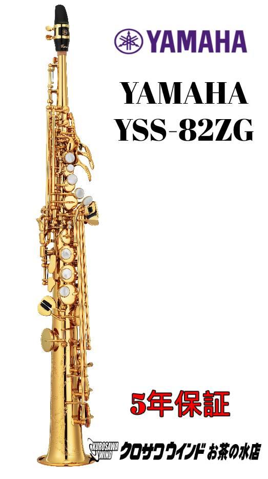 Yamaha YSS-82ZG 特別生産 新品 ソプラノサックス 大規模セール 金メッキ仕上げ 5年保証 ウインドお茶の水 送料無料 Custom カスタム 管楽器専門店 販売実績No.1 ワンピースストレートネック Z