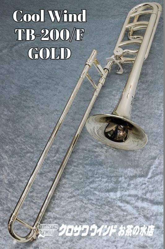CoolWind TB-200/F GLD  【即納可能!】【新品】 【プラスチックテナーバストロンボーン】 【クールウインド】【ゴールド】 【送料無料】【管楽器専門店】 【ウインドお茶の水】