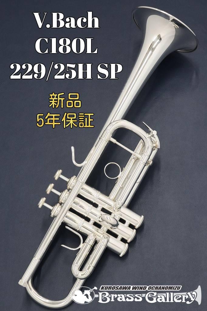 【今なら即納可能!】 V.Bach C180L 229/25H SP 【新品】【トランペット】 【C管】【バック】 【ハーセス】 【送料無料】【金管楽器専門店】 【BrassGalley / ブラスギャラリー】 【ウインドお茶の水】