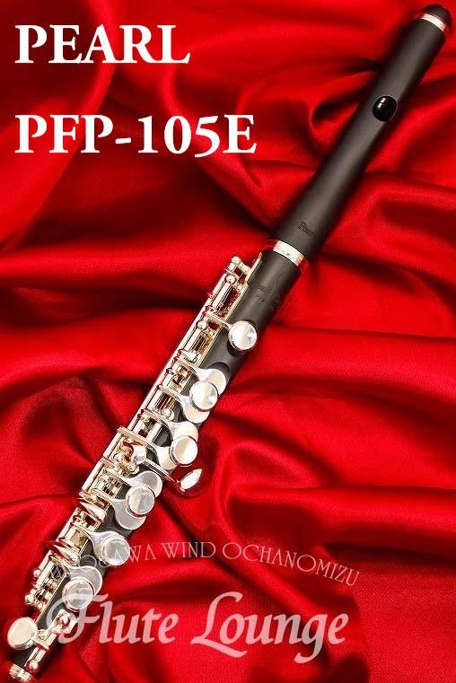 Pearl PFP-105E 新品 ピッコロ 即納 パール グラナディッデ製 安心の定価販売 フルート専門店 フルートラウンジ