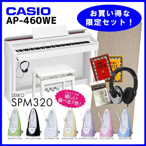 Casio AP-460WE 【ホワイトウッド調】【必要なものが全部揃うセット!】【配送設置料無料!(一部地域を除く)】【カシオ】【電子ピアノ】【ONLINE STORE】