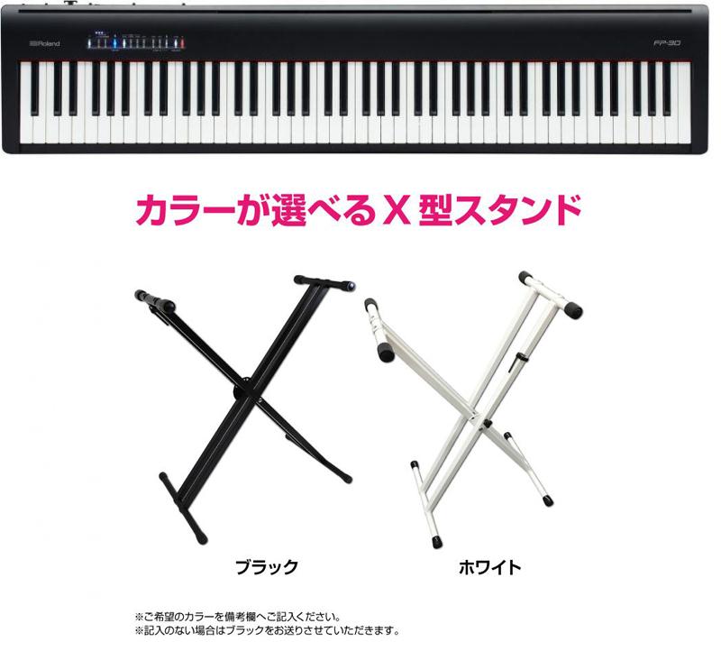 Roland ローランド FP-30 BK【ブラック】【電子ピアノ・デジタルピアノ】【お得なX型スタンド付きセット】【スタンドのカラーをお選び下さい】【送料無料】【ONLINE STORE】