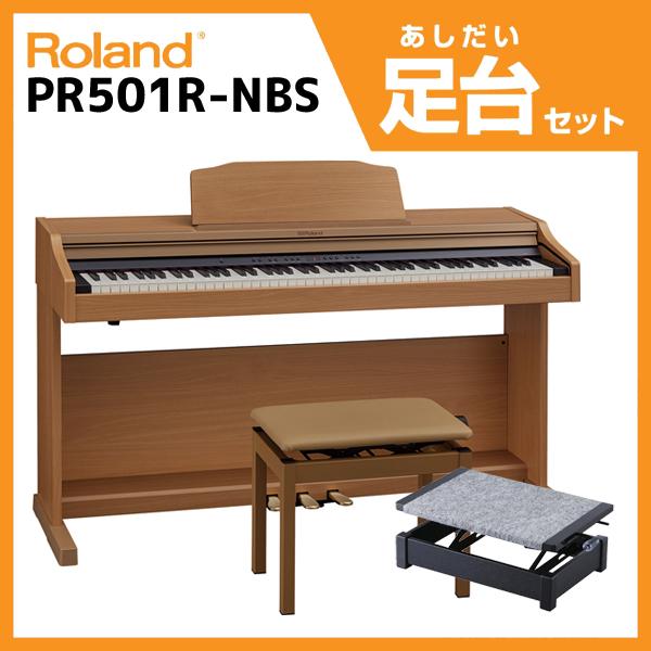 【高低自在椅子&ヘッドフォン付属】Roland ローランド RP501R-NBS 【ナチュラルビーチ調】【お得な足台セット!】【デジタルピアノ・電子ピアノ】【送料無料】【ONLINE STORE】
