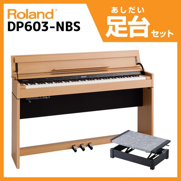 【高低自在椅子&ヘッドフォン付属】Roland ローランド DP603-NBS【ナチュラル・ビーチ調仕上げ】【お得な足台セット!】【電子ピアノ・デジタルピアノ】【送料無料】【ONLINE STORE】