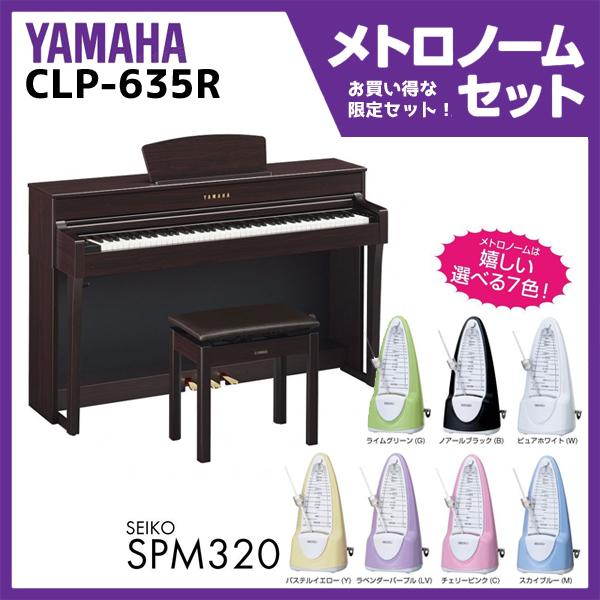 【高低自在椅子&ヘッドフォン付属】YAMAHA ヤマハ CLP-635R【ニューダークローズ】【お得なメトロノームセット】【Clavinova・クラビノーバ】【電子ピアノ・デジタルピアノ】【関東地方送料無料】【ONLINE STORE】