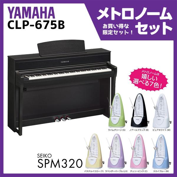 【高低自在椅子&ヘッドフォン付属】YAMAHA ヤマハ CLP-675B【ブラックウッド】【お得なメトロノームセット】【Clavinova・クラビノーバ】【電子ピアノ・デジタルピアノ】【関東地方送料無料】【ONLINE STORE】