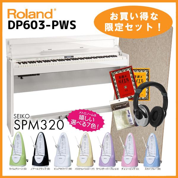 【高低自在椅子&ヘッドフォン付属】Roland ローランド DP603-PWS 【白塗鏡面艶出し塗装仕上げ】【デジタルピアノ・電子ピアノ】【必要なものが全部揃うセット!】【送料無料】【ONLINE STORE】