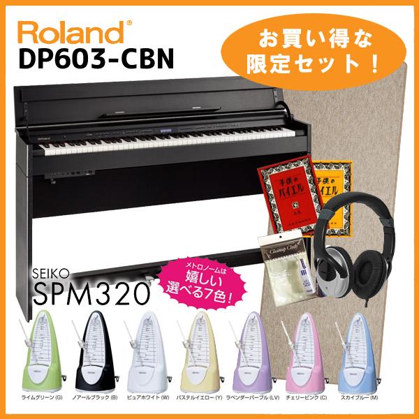 【高低自在椅子&ヘッドフォン付属】Roland ローランド DP603-CBS 【黒木目調仕上げ】【デジタルピアノ・電子ピアノ】【必要なものが全部揃うセット!】【送料無料】【ONLINE STORE】