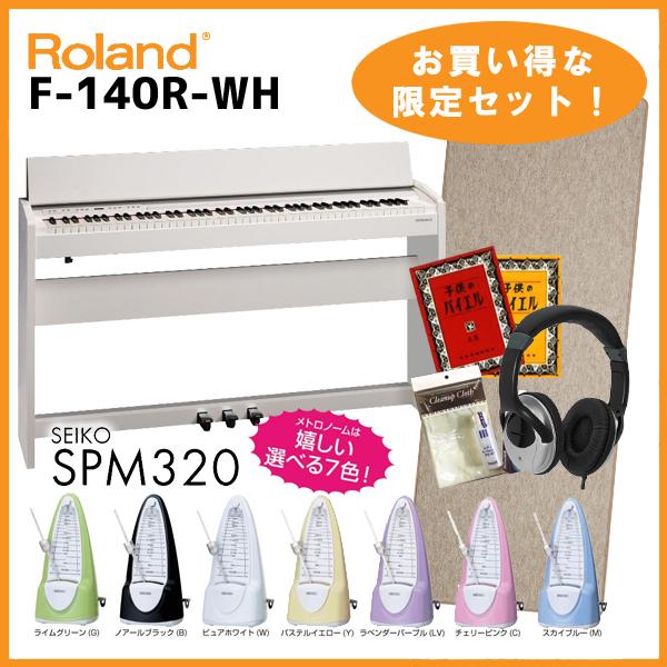 【ヘッドフォン付属】Roland ローランド F-140R-WH【ホワイト】【デジタルピアノ・電子ピアノ】【必要なものが全部揃うセット!】【送料無料】【ONLINE STORE】