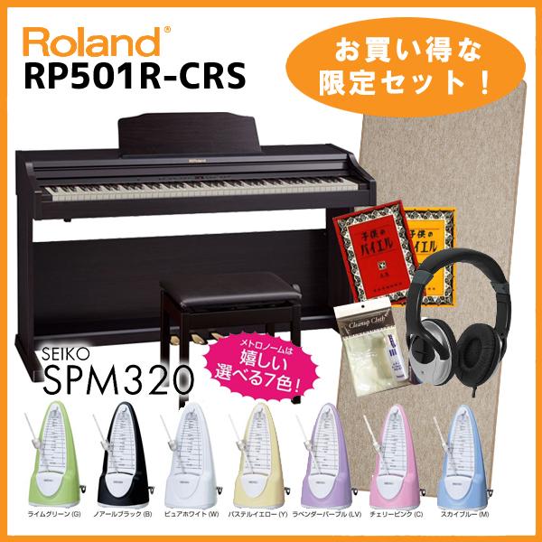 【高低自在椅子&ヘッドフォン付属】Roland ローランド RP501R-CRS 【クラシックローズウッド調】【デジタルピアノ・電子ピアノ】【必要なものが全部揃うセット!】【送料無料】【ONLINE STORE】
