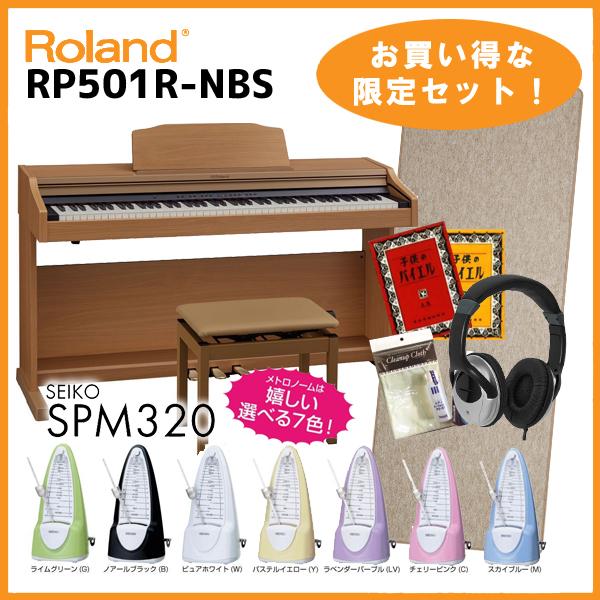 【高低自在椅子&ヘッドフォン付属】Roland ローランド RP501R-NBS 【ナチュラルビーチ調】【デジタルピアノ・電子ピアノ】【必要なものが全部揃うセット!】【送料無料】【ONLINE STORE】