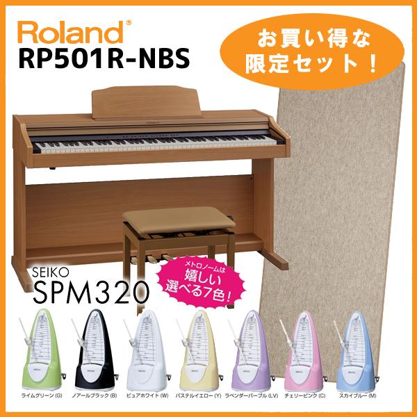 【高低自在椅子&ヘッドフォン付属】Roland ローランド RP501R-NBS 【ナチュラルビーチ調】【デジタルピアノ・電子ピアノ】【お得な防音マット&メトロノームセット】【送料無料】【ONLINE STORE】