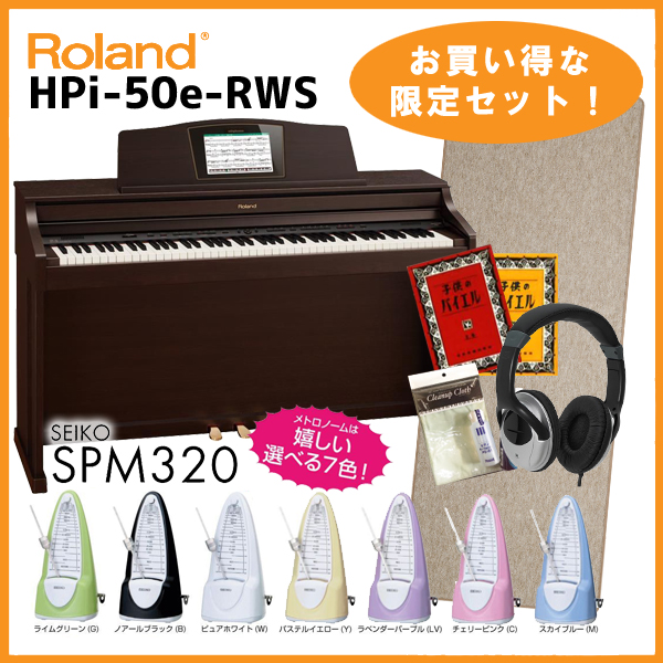 【高低自在椅子&ヘッドフォン付属】Roland ローランド HPI50e-RWS(ローズウッド調仕上げ)【必要なものが全部揃うセット!】【電子ピアノ・デジタルピアノ】【送料無料】【ONLINE STORE】