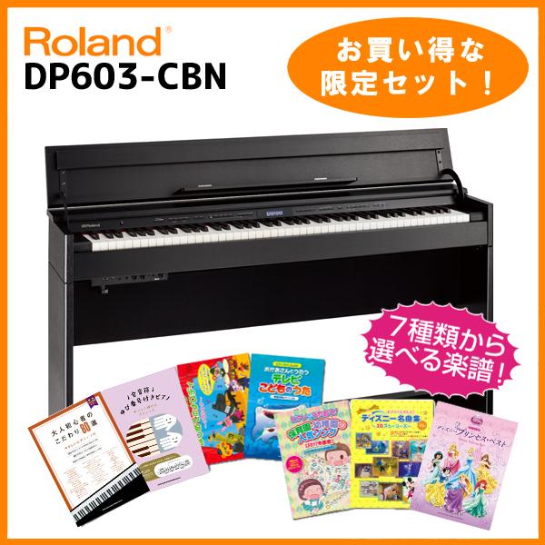 【高低自在椅子&ヘッドフォン付属】Roland ローランド DP603-CBS【黒木目調仕上げ】【お得な選べる楽譜セット!】【電子ピアノ・デジタルピアノ】【送料無料】【ONLINE STORE】