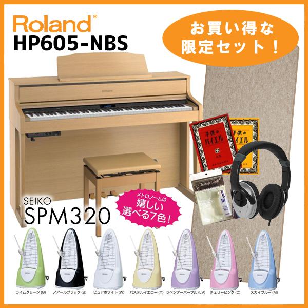 【高低自在椅子&ヘッドフォン付属】Roland ローランド HP605-NBS 【ナチュラルビーチ調仕上げ】【デジタルピアノ・電子ピアノ】【必要なものが全部揃うセット!】【送料無料】【ONLINE STORE】