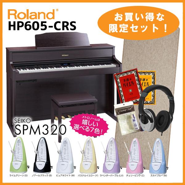 【高低自在椅子&ヘッドフォン付属】Roland ローランド HP605-CRS 【クラシックローズウッド調仕上げ】【デジタルピアノ・電子ピアノ】【必要なものが全部揃うセット!】【送料無料】【ONLINE STORE】