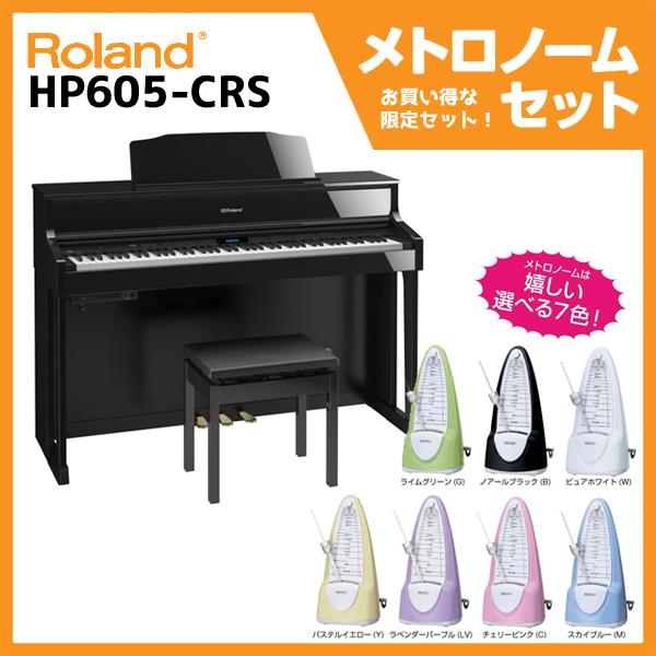 【高低自在椅子&ヘッドフォン付属】Roland ローランド HP605-CRS 【クラシックローズウッド調仕上げ】【お得なメトロノームセット】【電子ピアノ・デジタルピアノ】【送料無料】【ONLINE STORE】