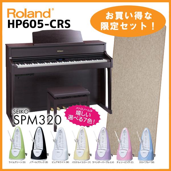 【高低自在椅子&ヘッドフォン付属】Roland ローランド HP605-CRS 【クラシックローズウッド調仕上げ】【デジタルピアノ・電子ピアノ】【お得な防音マット&メトロノームセット】【送料無料】【ONLINE STORE】