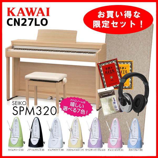 【高低自在椅子&ヘッドフォン付属】KAWAI CN27LO 【プレミアムライトオーク】【必要なものが全部揃うセット】【河合楽器・カワイ】【電子ピアノ・デジタルピアノ】【送料無料】【ONLINE STORE】