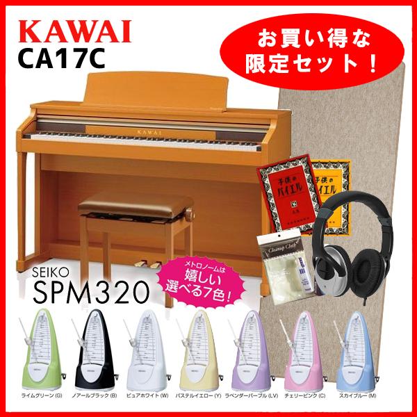 【高低自在椅子&ヘッドフォン付属】KAWAI CA17C【プレミアムチェリー調】【必要なものが全部揃うセット!】【配送設置料無料!(一部地域を除く)】【カワイ】【電子ピアノ】【ONLINE STORE】