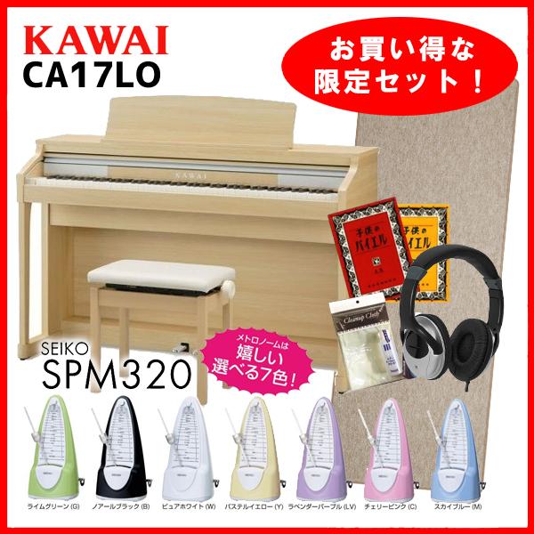 【高低自在椅子&ヘッドフォン付属】KAWAI CA17LO【プレミアムライトオーク調】【必要なものが全部揃うセット!】【配送設置料無料!(一部地域を除く)】【カワイ・河合楽器】【デジタルピアノ・電子ピアノ】【ONLINE STORE】