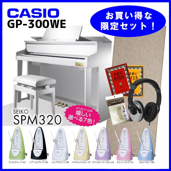 【高低自在イス付属】CASIO カシオ GP-300WE 【CELVIANO Grand Hybrid】【必要なものが全部揃うセット】【電子ピアノ・デジタルピアノ】【送料無料】【ONLINE STORE】