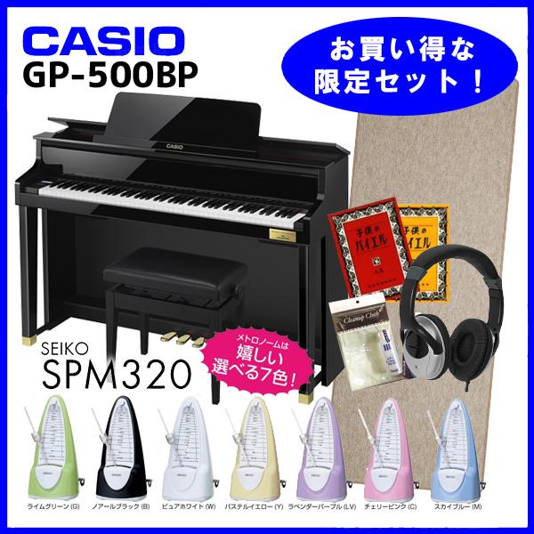 【高低自在イス付属】CASIO カシオ GP-500BP 【必要なものが全部揃うセット!】【CELVIANO Grand Hybrid】【電子ピアノ・デジタルピアノ】【ハイブリッドピアノ】【送料無料】【ONLINE STORE】