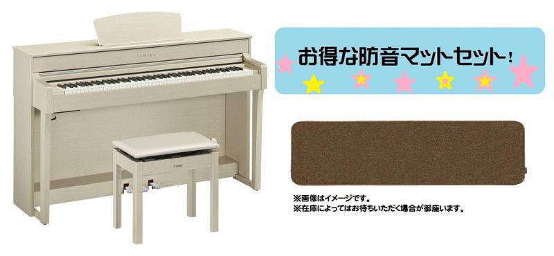 【高低自在椅子&ヘッドフォン付属】YAMAHA ヤマハ CLP-635WA【ホワイトアッシュ】【お得な防音マットセット!】【Clavinova・クラビノーバ】【電子ピアノ・デジタルピアノ】【関東地方送料無料】【ONLINE STORE】