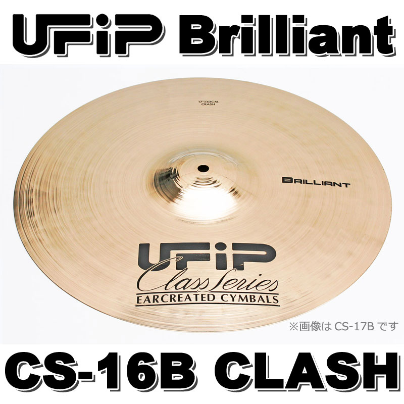 UFiP Brilliant CS-16B 《クラッシュシンバル》 【送料無料】【smtb-u】【ONLINE STORE】