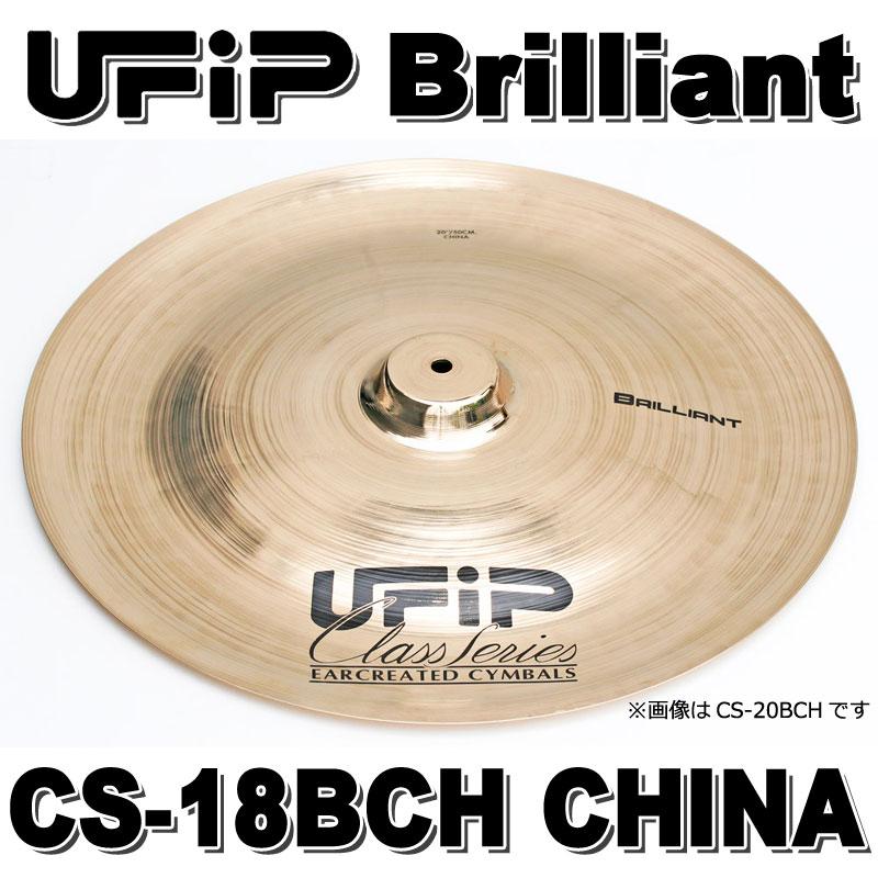 UFiP Brilliant CS-18BCH 《チャイナシンバル》 【送料無料】【smtb-u】【ONLINE STORE】