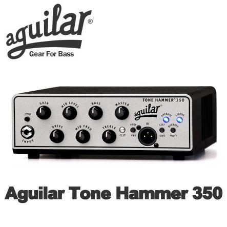 Aguilar Tone Hammer 350《超軽量ベース・ヘッドアンプ》【送料無料】【smtb-u】【ONLINE STORE】
