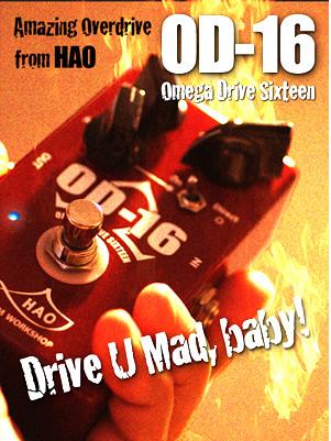 HAO OD-16【究極のオーバードライブ】 【smtb-u】【ONLINE STORE】